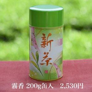 霧香 200g缶入