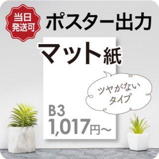 ポスター出力【マット紙】