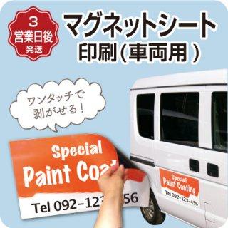 マグネットシート印刷(車両用)
