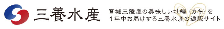 宮城三陸産の美味しい牡蠣(カキ)を1年中お届けする三養水産の通販サイト