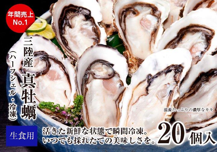 【生食用】三陸産 真牡蠣「新昌」(ハーフシェル・冷凍)20枚(5個入×4パック)