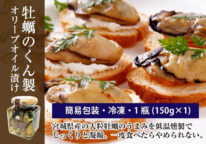 牡蠣のくん製オリーブオイル漬け(1本入)