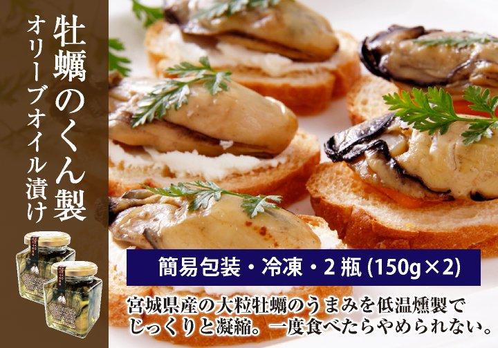 牡蠣のくん製オリーブオイル漬け(2本入セット)