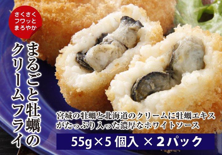 丸ごと 牡蠣のクリームフライ (5個入×2パック)