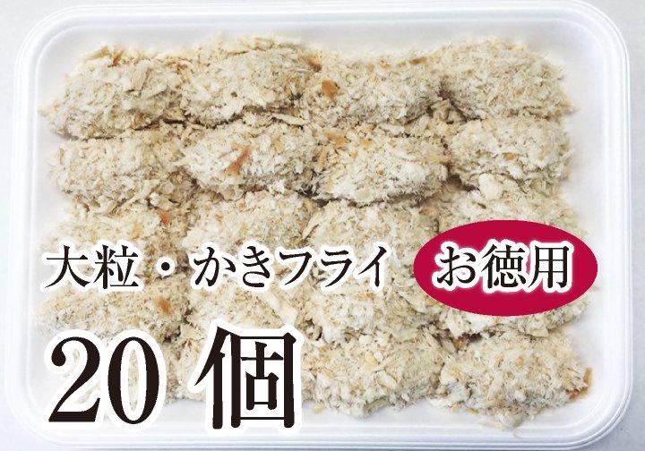 お徳用!大粒・かきフライ(業務用)1パック