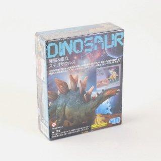 発掘&組み立て恐竜シリーズ <ステゴザウルス>