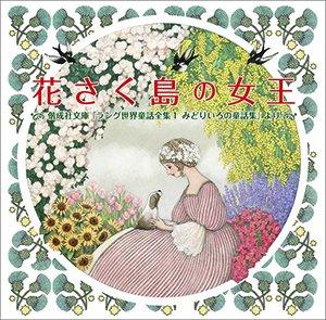 ラング童話 物語体験CD「花さく島の女王」