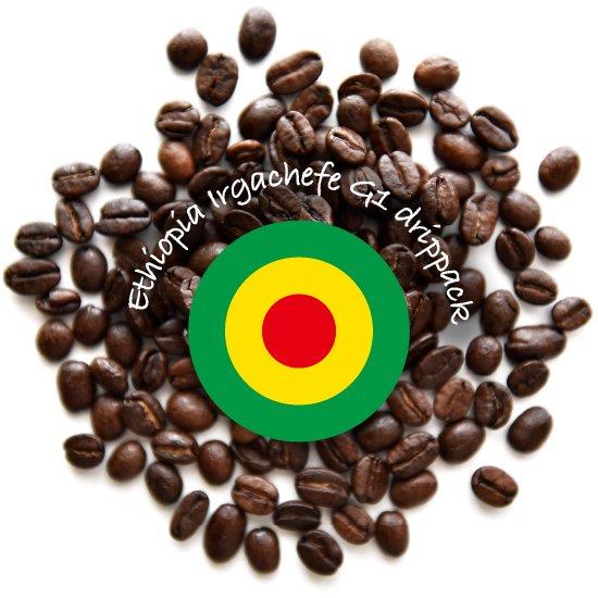 エチオピア イルガチャフィーG1 ドリップパック8包入り