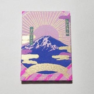 ふじさん/ kichijitsu GOSHUINノート(御朱印帳)