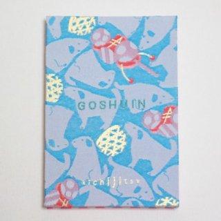 犬/ kichijitsu GOSHUINノート(御朱印帳)