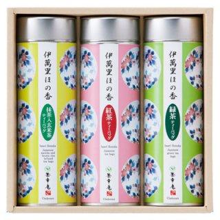 伊万里焼の美しい絵柄デザインの缶入り/伊萬里ほの香 詰合せ【3種】/茶幸庵