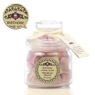 バースデーストーンソープ プレミアムアルガン ラズベリーの香り (56枚入)/誕生月で選べる