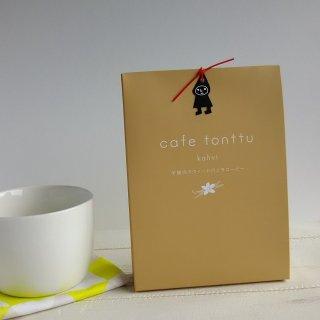 カフェトントゥ フレーバーコーヒー/午後のスウィートバニラコーヒー 3包入り