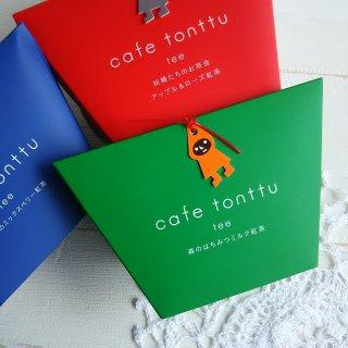 カフェトントゥ ティー 森のはちみつミルク紅茶(緑)/ティーバッグ5包入り