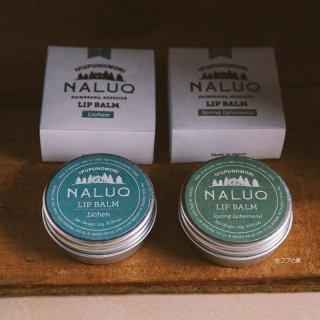北海道の森。その一瞬を NALUQ ナルーク リップバーム/ スプリングエフェメラル/ ライケン