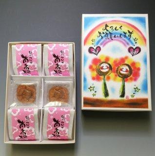 味覚庵 紀の和み ごあいさつシリーズ「よろしくお願いします」 6粒/紀州みなべ 南高梅
