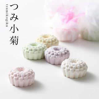 干菓子 つみ小菊 25粒/本家菊屋