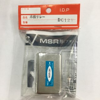 水銀リレー MSR-3N