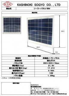 多結晶ソーラーパネル 10W(セール期間中)