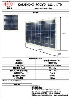 多結晶ソーラーパネル 115W(セール期間中)