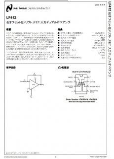 TI(旧ナショセミ) LF412CN