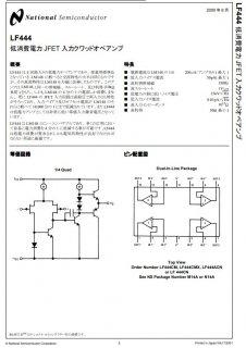 TI(旧ナショセミ) LF444CN