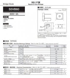 新電元 S5VB60