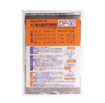感光基板用現像剤 DP-50
