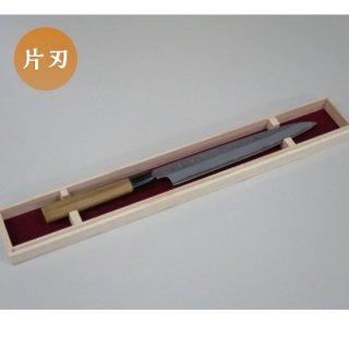 【感謝価格】豊之誉「匠」刺身 (右利き用) 240mm