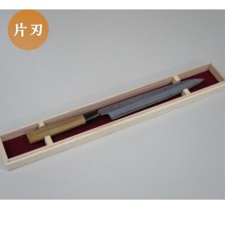 【左利き用】豊之誉「匠」刺身  240mm