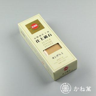 キング仕上砥石S-1台付  (超仕上#6000)
