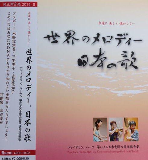 世界のメロディー、日本の歌