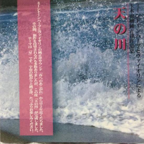 天の川〜ミーントーンハープとヴァイオリンによる玉木宏樹純正律作品集