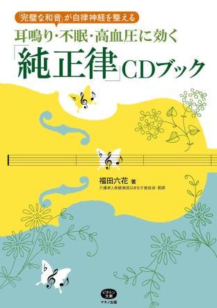 「純正律」CDブック 純正律音楽研究会理事【福田六花 新刊】