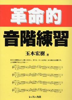 玉木宏樹著 『革命的音階練習』