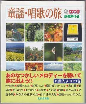 「 童謡・唱歌の旅」 CD 付き 感傷旅行 1