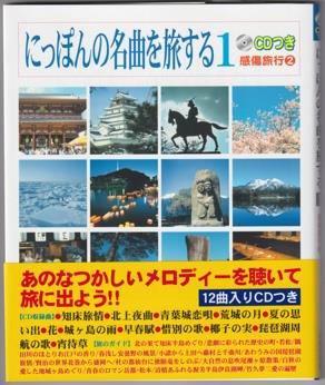 「にっぽんの名曲を旅する1」 CD付き感傷旅行2
