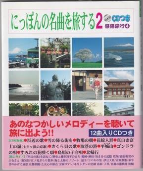 「にっぽんの名曲を旅する2」 CD付き感傷旅行4
