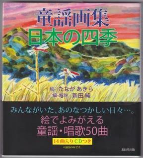 「童謡画集・日本の四季」CD付き感傷旅行2