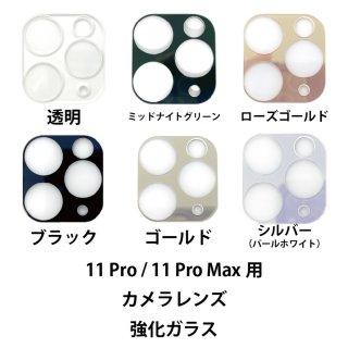 iPhone 11Pro/11ProMax シリーズ用カメラレンズ用透明強化ガラス