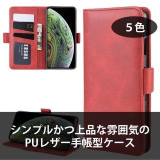 シンプルPUレザー手帳ケース