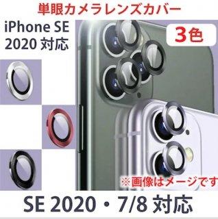 iPhone SE 2020 モデル対応 単眼カメラレンズ用強化ガラス
