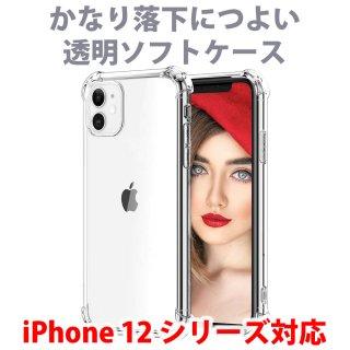 iPhone 12対応 かなり落下に強い透明ソフトケース