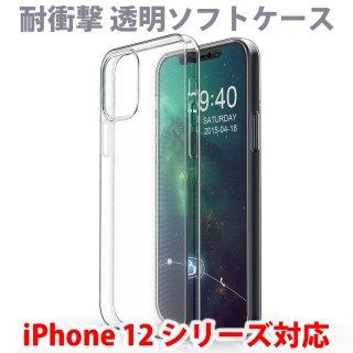 iPhone 12対応 シンプルな透明ソフトケース
