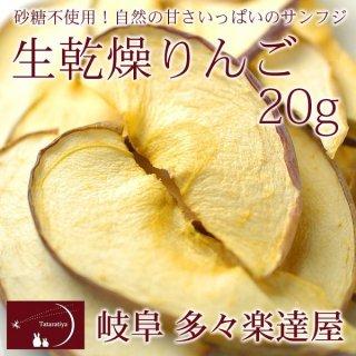 生乾燥りんご20g 岐阜 多々楽達屋(たたらちや)砂糖不使用のドライフルーツ【常温・冷蔵可】