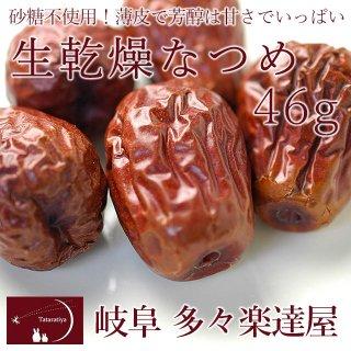 生乾燥なつめ45g 岐阜 多々楽達屋(たたらちや)砂糖不使用のドライフルーツ【常温・冷蔵可】