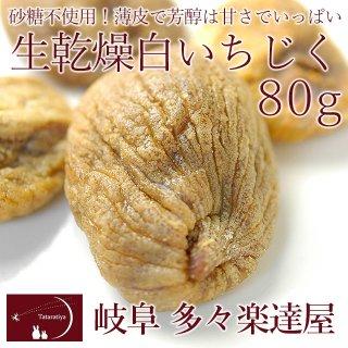 生乾燥白いちじく85g 岐阜 多々楽達屋(たたらちや)砂糖不使用のドライフルーツ【常温・冷蔵可】