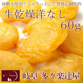 生乾燥洋梨70g 岐阜 多々楽達屋(たたらちや)砂糖不使用のドライフルーツ【常温・冷蔵可】