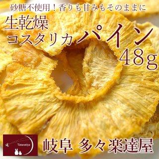 生乾燥コスタリカパイン50g 岐阜 多々楽達屋(たたらちや)砂糖不使用のドライフルーツ【常温・冷蔵可】
