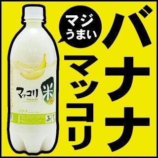 麹醇堂(クッスンダン)米マッコリ バナナ味750ml バナナマッコリ【常温・冷蔵可】